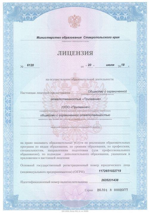 Лицензия на обучающую деятельность, выдана Министерством образования Ставропольского края