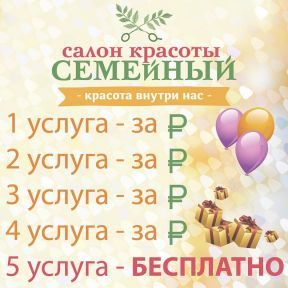 5 услуга