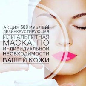 Акция по косметологии