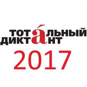 """Салон """"Семейный"""" спонсор тотального диктанта в 2017"""