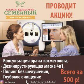 Акция по косметологии для лица